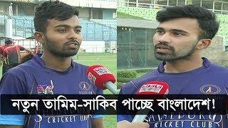 নতুন তামিম-সাকিব পাচ্ছে বাংলাদেশ ! | BD Cricket Latest Update | Somoy Tv