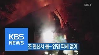 원주 목조 펜션서 불…인명 피해 없어 | KBS뉴스 | KBS NEWS