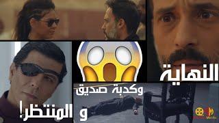 شرح نهاية مسلسل النهاية بطولة يوسف الشريف والتقييم النهائي للمسلسل   هل يوجد جزء تاني من المسلسل؟