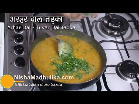 Arhar ki Dal Recipe - Tuvar dal Tadka - Punjabi Toor Dal Fry