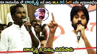 Rayalaseema Student And Pawan Kalyan Sensational Comments On Nandamuri Balakrishana | Life Andhra Tv