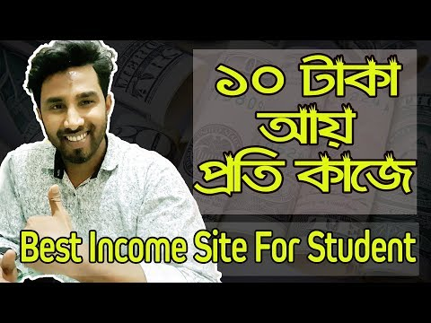 [Bangla Tutorial ] Make Money Online Per Day $2-$5    Best Student Income Site   work from home jobs