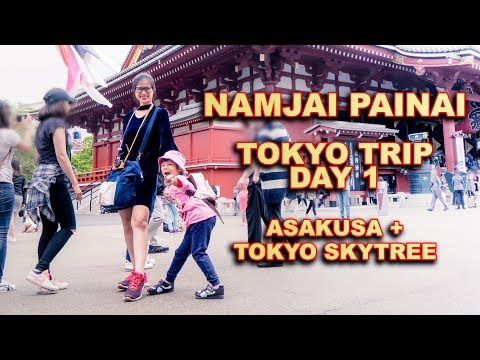 Trip Tokyo 2017 ของ น้ำใจและครอบครัว ที่ Asakusa และ Tokyo Skytree