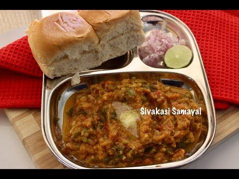 Pav bhaji / Easy Pav bhaji at home / Sivakasi Samayal / Recipe - 480