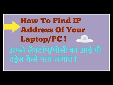 How To Find IP Address Of Your Laptop/PC !