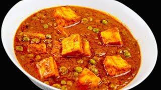 इस तरह से बनाएंगे मटर पनीर तो खाते ही रह जाएंगे   Matar Paneer Recipe   Easy and Quick Matter Paneer
