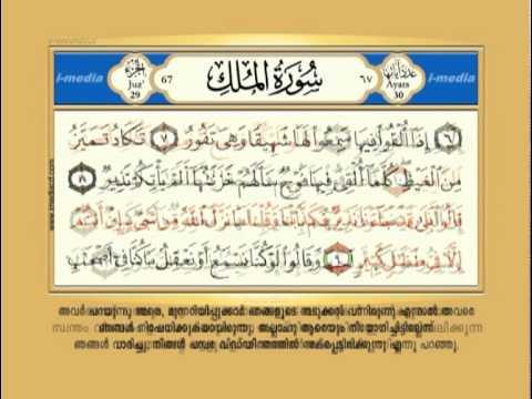 Quran Malayalam Translation with Arabic Text-Sura 67 Al-mulk(Part 1 of 2) -  playithub com