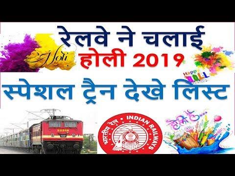 रेलवे ने चलाई होली 2019 स्पेशल ट्रैन देखे लिस्ट Railway Launch Holi 2019 Special Train List #Railtkt