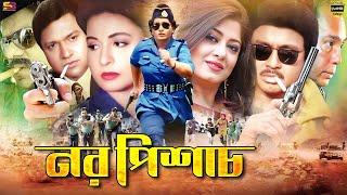 Noro Pishach (নর পিশাচ) Rubel New Bangla Movie | Moushumi | Humayun Faridi | SB Cinema Hall