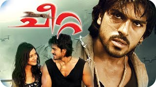 Cheetah - Malayalam Full Movie 2012 Official [HD]