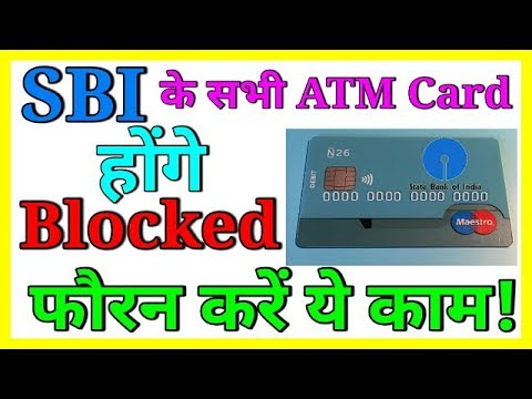 Sbi Debit Card Blocked 2017|RBI New Rule Change/Replace Your Magnetic Strip ATM To EMV Chip ATM Card