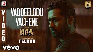 NGK Telugu - Vaddeelodu Vachene Video | Suriya | Yuvan Shankar Raja