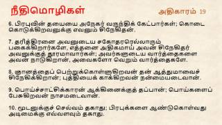 Proverbs Chapter 3 I Tamil Audio Bible - Blessing Nest Ministries