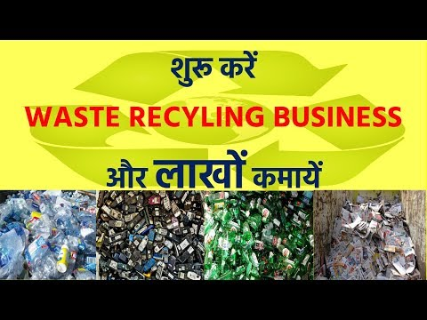 Start Recycling Business and Earn Millions | शुरू करें recycling business और लाखों कमायें |SMART WAY