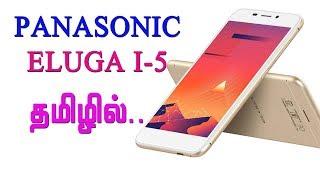 PANASONIC ELUGA I5 REVIEW - தமிழில்