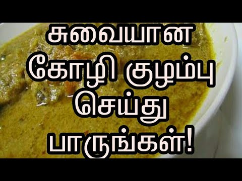Chicken kulambu in tamil