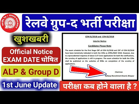 RAILWAY GROUP D & ALP EXAM DATE OFFICIAL NOTICE / RRB EXAM TIME TABLE / ADMITCARD DOWNLOAD UPDATES