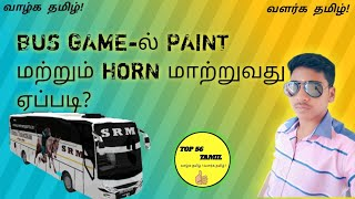 How to add Horn in Indonesia bus stimulation android