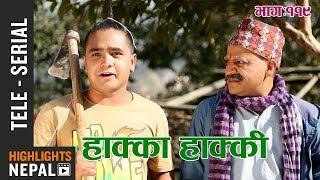 Hakka Hakki - Episode 119   20th Nov 2017 Ft. Daman Rupakheti, Ram Thapa