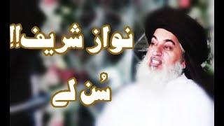 Nawaz Sharif Ne Kufr Kia!! | Khadim Hussain Rizvi 2017