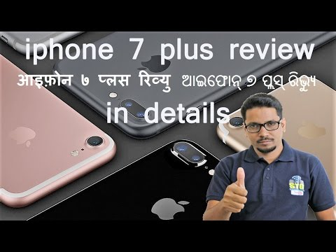 Hindi    Apple IPhone 7 plus Review in Details.