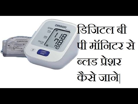 How to Use Digital BP Monitor | How to check your BP at Home | Review