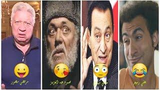 علي ربيع يتسبب في حالة هيستيرية من الضحك على المسرح بعد تقليد مرتضى منصور وحسني مبارك😂😂