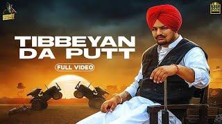 TIBEYAN DA PUTT (Full Video)[ Lyrics in English] Sidhu Moose Wala | Latest Punjabi Song 2020