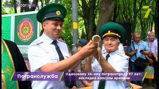 Одесскому 26-му погранотряду 97 лет: закладка капсулы времени