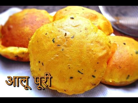 Aloo Puri |आलू पूरी बनाने की विधि । Aloo Poori Recipe | Potato Poori | Easy Breakfast recipe