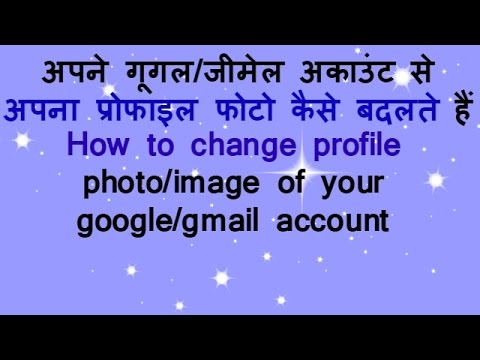 [hindi] how to change  profile photo/image of your gmail/google account