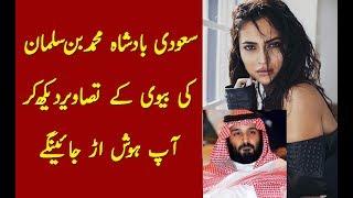 Muhammad bin Salman Wife Unseen Photos