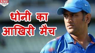 जानिए कैसे M S Dhoni खेलने जा रहे हैं अपना Last Cricket Match