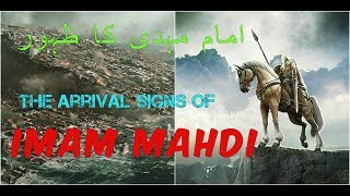 The signs of Coming of Imam Al Mahdi HD 2018 | Imam Mahdi مهدي Arrival Signs - امام مہدی کا ظہور