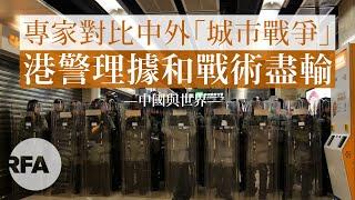 【中國與世界】專家對比中外「城市戰爭」 港警理據和戰術盡輸