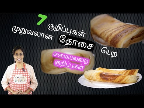 7 Tips To Get CRISPY Dosa/Dosai - in Tamil - Simple & Effective