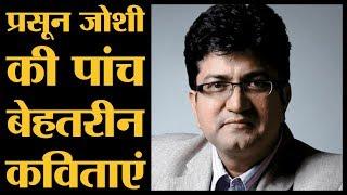 India Today Conclave में Prasoon Joshi ने सुनाई देशभक्ति की कविताएं | The Lallantop