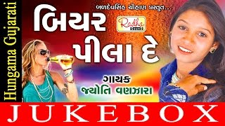 Gujarati 2016 New Songs | Coca cola na Pepsi Cola | Jyoti Vanjara | Party Song | Audio Jukebox