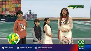 Pakistan Independence Day with 92 News in New Look - 14-08-2016 - 92NewsHD
