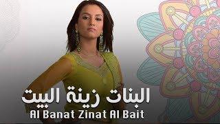 #x202b;مسلسل البنات زينة البيت - حلقة 2 - Zeealwan#x202c;lrm;