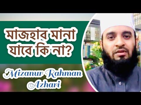 মাজহাব মানা যাবে কি না?-Mizanur Rahman Azhari