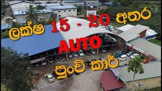 AUTO CARS SRI LANKA 15 TO 20 Lakhs | ලක්ෂ 15 - 20 අතර  AUTO පුංච් කාර්