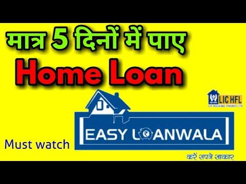 Home Loan | LICHFL EASY LOANWALA | होम लोन पाए मात्र 5 दिनो में।