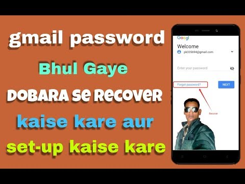 gmail password forgot /how to recover / to android phone / in hindi