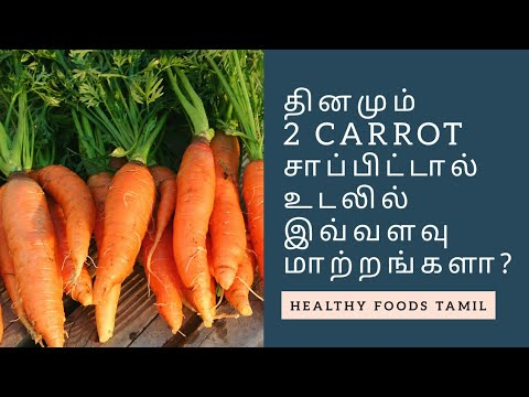 Amazing Health Benefits of Carrot | Eat 2 Carrot in a Day | Healthy Foods Tamil