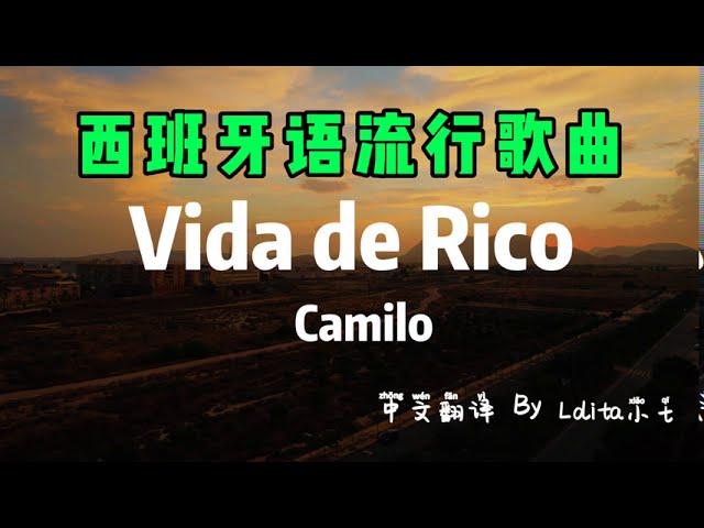 Download 2020西班牙语歌Camilo-Vida de Rico(中文歌词) 最新西班牙歌曲Vida de Rico 西班牙歌2020 拉美流行歌曲 最近很火的西班牙歌 西班牙Lolita小七 MP3 Gratis