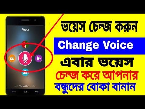 Voice Change করে বন্ধুদের বোকা বানান | Change your voice | voice changer app | Voice Recorder