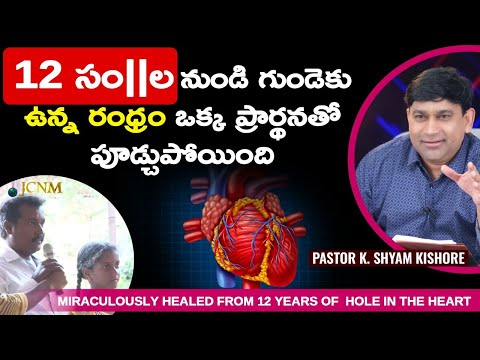 Baby Poojitha - Miraculously Healed from 12 years of ventricular septal defect (hole in heart)