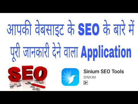 Website SEO Information Application Tools ! Website SEO Analysis