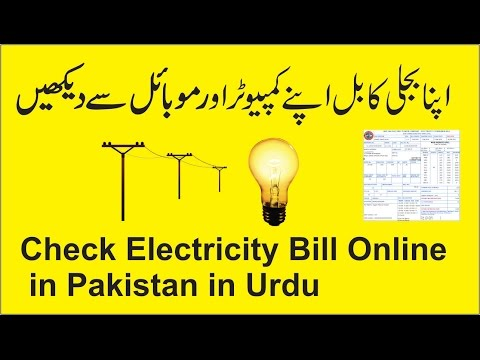 How to Check Electricity Bill Online in Pakistan | 2016 |